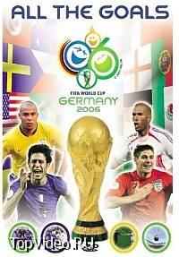 ��� ���� �� �� ������� � ��������-2006  (All Goals - 2006 Germany World Cup)