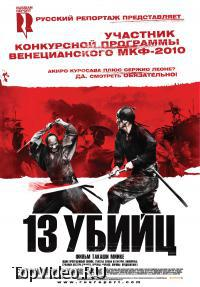 13 убийц (Jusan-nin no shikaku (13 Assassins))